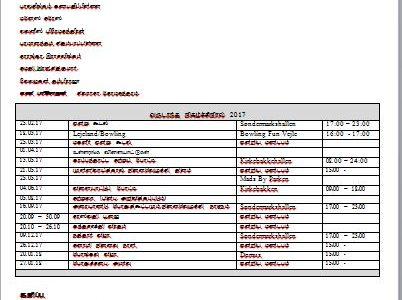கடந்த 28.01.17 அன்று நடைபெற்ற பொதுக்கூட்டத்தில் பின்வருவோர் நிர்வாகபை உறுப்பினர்களாக தெரிவு செய்யப்பட்டுள்ளனர்.